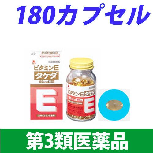【第3類医薬品】武田薬品工業 タケダ ビタミンE 180カプセル