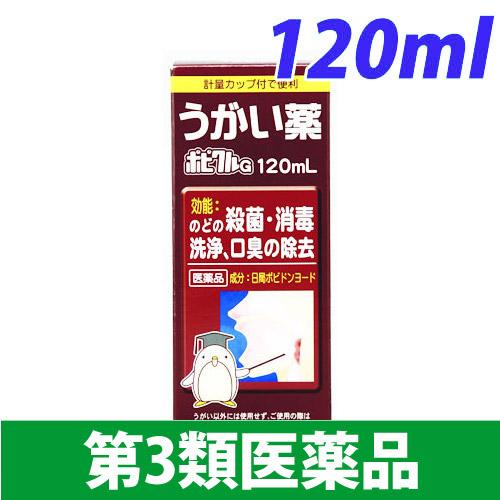 【第3類医薬品】共立薬品工業 ポピクル Gうがい薬 120ml