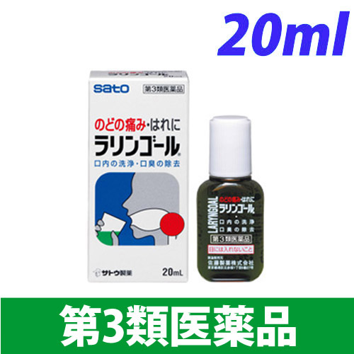【第3類医薬品】佐藤製薬 うがい薬 ラリンゴール 20ml
