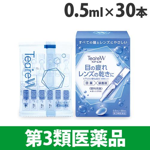 【第3類医薬品】オフテクス 目薬 ティアーレW 0.5mlx30本 30本