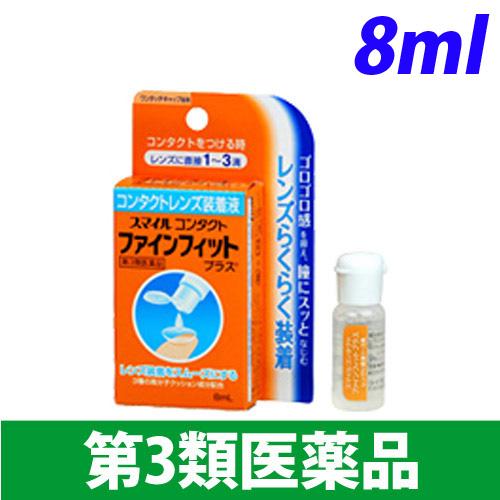 【第3類医薬品】ライオン 目薬 スマイル コンタクト ファインフィットプラス 8ml