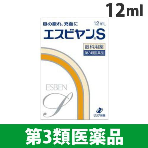 【第3類医薬品】ゼリア新薬工業 目薬 エスビヤンS 12ml