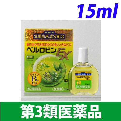【第3類医薬品】佐賀製薬 目薬 ベルロビンEX 15ml