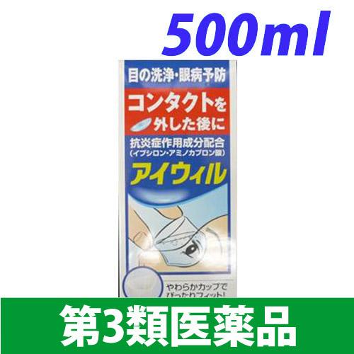 【第3類医薬品】本草製薬 アイウィル 500ml