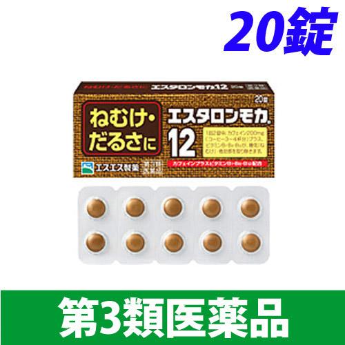 【第3類医薬品】エスエス製薬 エスタロンモカ 12 20錠