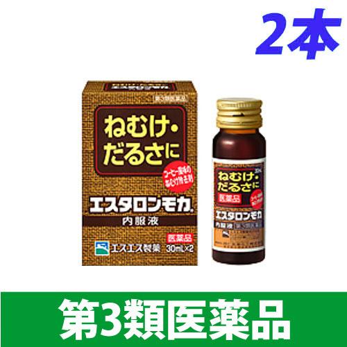 【第3類医薬品】エスエス製薬 エスタロンモカ 内服液 30ml 2本