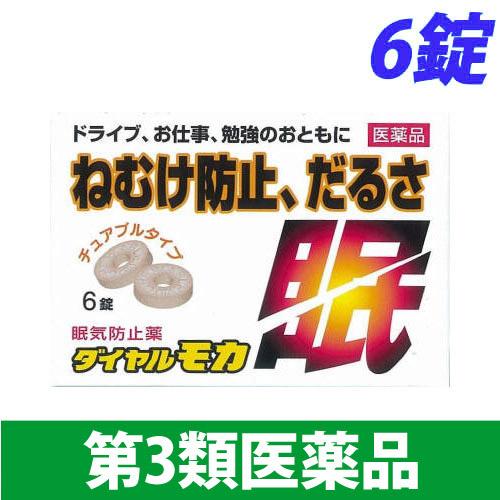 【第3類医薬品】日新薬品工業 ダイヤルモカ 6錠