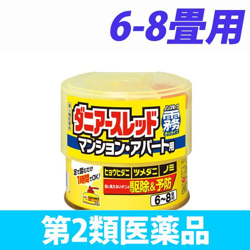 【第2類医薬品】アース製薬 殺虫剤 ダニアースレッド ノンスモーク霧タイプ 6~8畳用 66.7mL