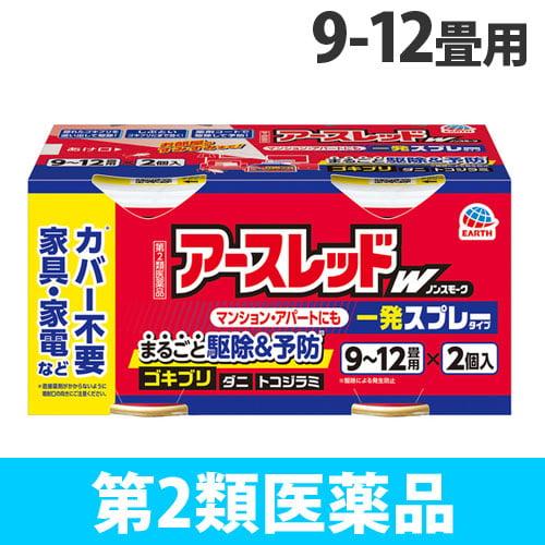 【第2類医薬品】アース製薬 アースレッドW ノンスモーク霧タイプ 9~12畳用 150mL 2