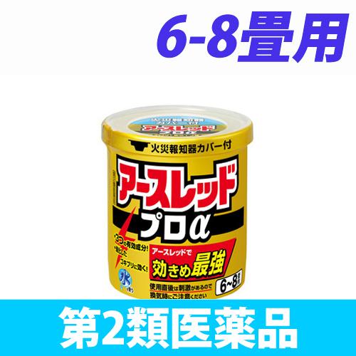 【第2類医薬品】アース製薬 殺虫剤 アースレッド プロα 6~8畳用 10g