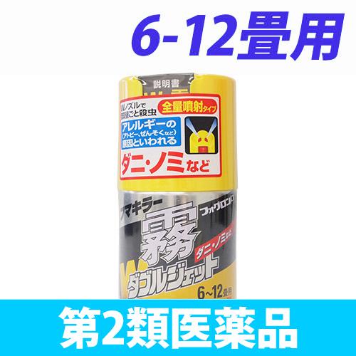 【第2類医薬品】フマキラー 殺虫剤 フォグロンD フマキラー霧ダブルジェット 100ml