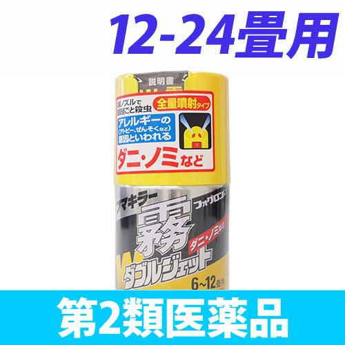 【第2類医薬品】フマキラー 殺虫剤 フォグロンD フマキラー霧ダブルジェット 200ml
