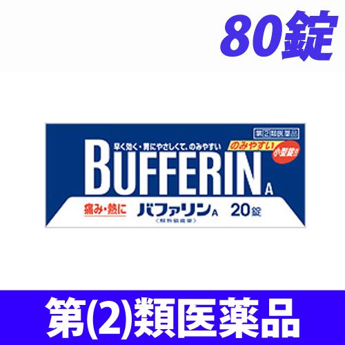 【第(2)類医薬品】ライオン バファリン A 80錠