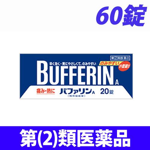 【第(2)類医薬品】ライオン バファリン A 60錠