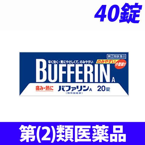 【第(2)類医薬品】ライオン バファリン A 40錠