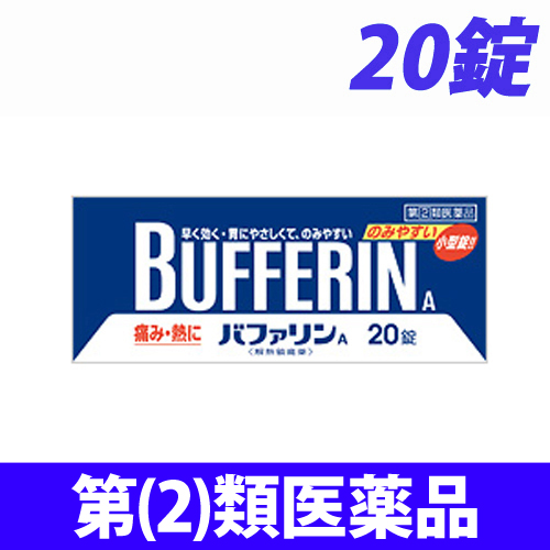 【第(2)類医薬品】ライオン バファリン A 20錠