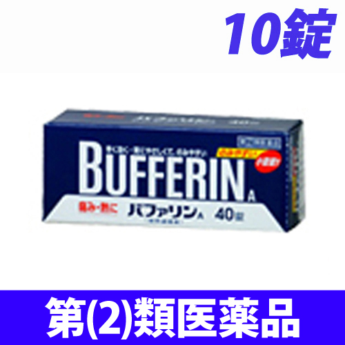 【第(2)類医薬品】ライオン バファリン A 10錠
