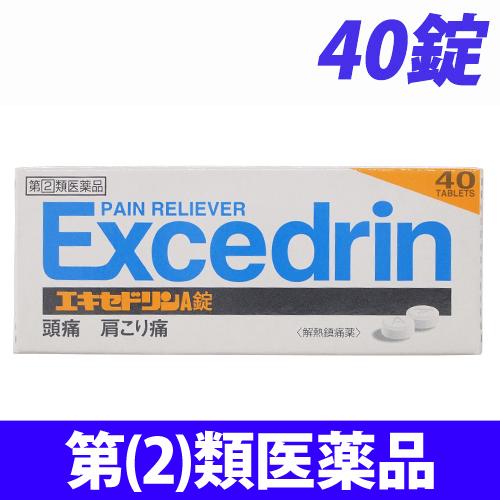 【第(2)類医薬品】ライオン エキセドリン A錠 40錠