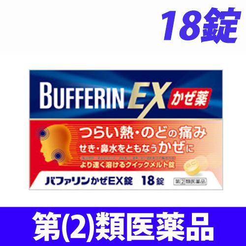 【第(2)類医薬品】ライオン バファリン かぜEX錠 18錠
