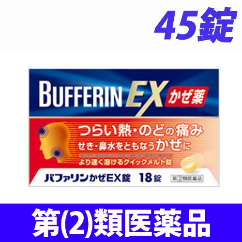 【第(2)類医薬品】ライオン バファリン かぜEX錠 45錠