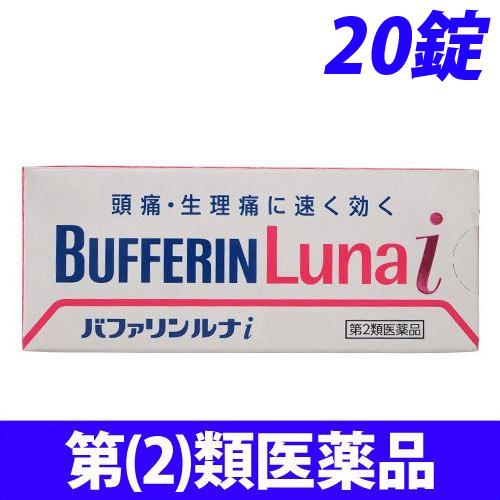 【第(2)類医薬品】ライオン バファリン ルナi 20錠