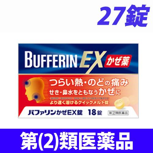 【第(2)類医薬品】ライオン バファリン かぜEX錠 27錠