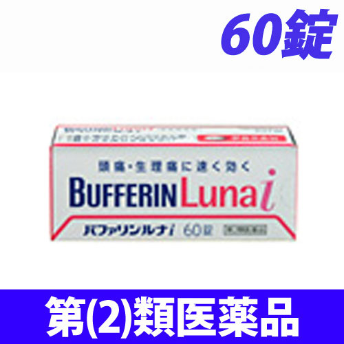 【第(2)類医薬品】ライオン バファリン ルナi 60錠