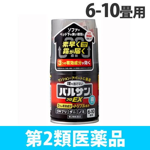 【第2類医薬品】ライオン 殺虫剤 バルサン プロEX ノンスモーク霧タイプ 6-10畳用 46.5g