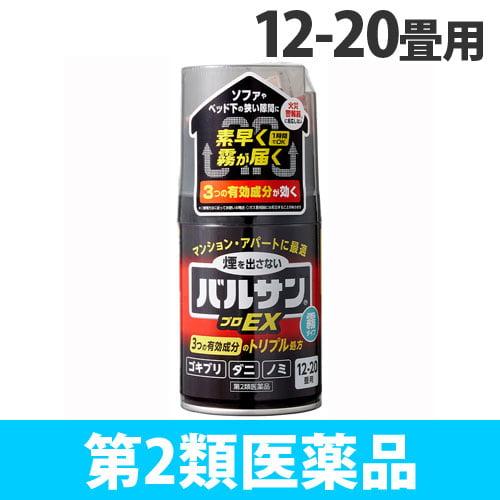 【第2類医薬品】ライオン 殺虫剤 バルサン プロEXノンスモーク霧タイプ 12-20畳用 90g