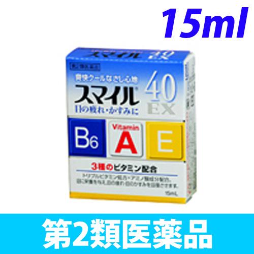 【第2類医薬品】ライオン 目薬 スマイル 40EX 15ml
