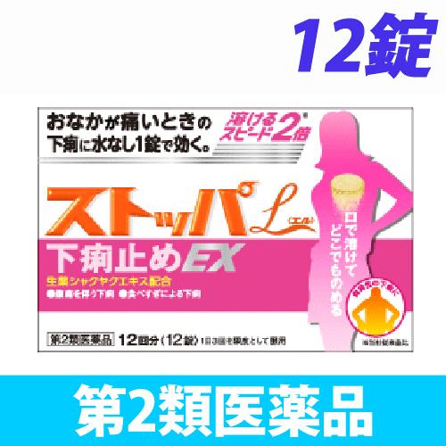 【第2類医薬品】ライオン ストッパ L下痢止めEX 12錠