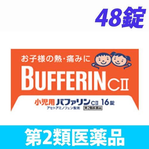 【第2類医薬品】ライオン バファリン 小児用バファリンCII 48錠