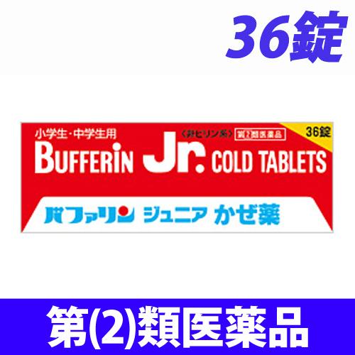 【第(2)類医薬品】ライオン バファリン ジュニアかぜ薬 36錠