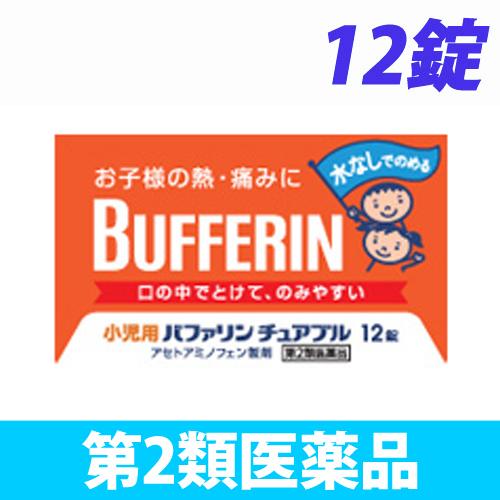 【第2類医薬品】ライオン バファリン 小児用バファリンチュアブル 12錠