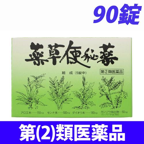 【第(2)類医薬品】田村薬品工業 薬草便秘薬 90錠