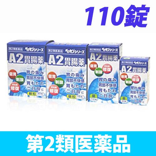 【第2類医薬品】新新薬品工業 ベッセン 新新A2胃腸薬 110錠