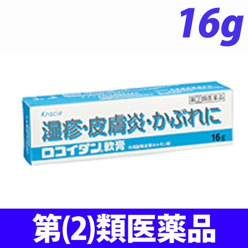 【第(2)類医薬品】クラシエ薬品 ロコイダン軟膏 16g