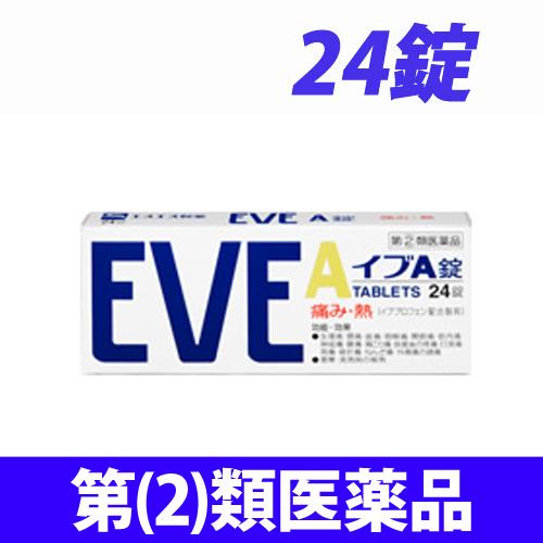 【第(2)類医薬品】エスエス製薬 イブ A錠 24錠