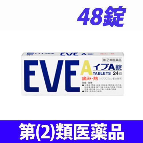 【第(2)類医薬品】エスエス製薬 イブ A錠 48錠