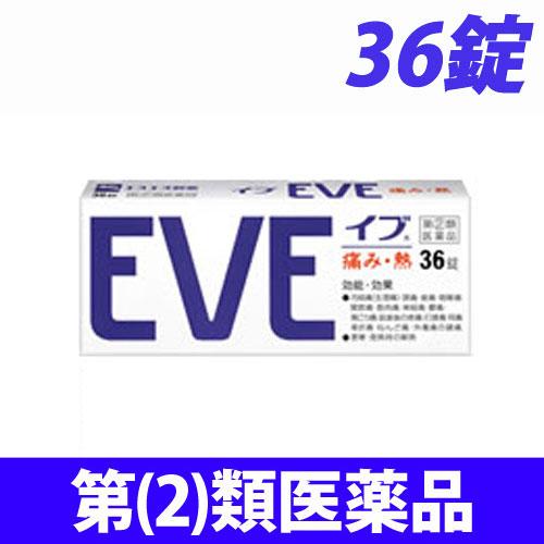【第(2)類医薬品】エスエス製薬 イブ 36錠