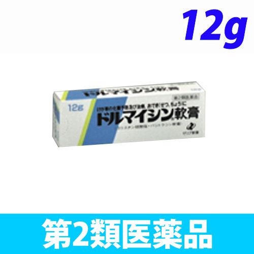 【第2類医薬品】ゼリア新薬工業 ドルマイシン軟膏 12g