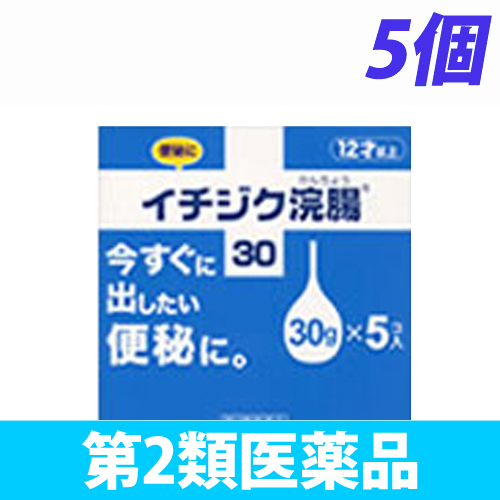 【第2類医薬品】イチジク製薬 イチジク浣腸 30 30g 5