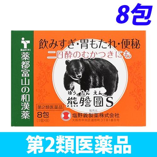 【第2類医薬品】廣貫堂 熊膽圓S 8包
