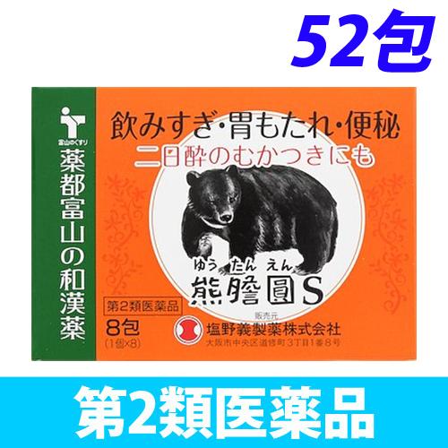【第2類医薬品】廣貫堂 熊膽圓S 52包