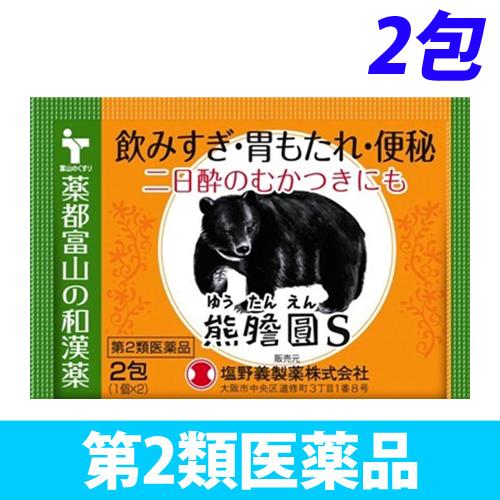 【第2類医薬品】廣貫堂 熊膽圓S 2包