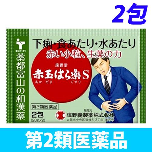 【第2類医薬品】廣貫堂 赤玉はら薬S 2包