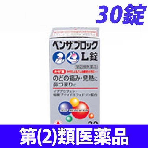 【第(2)類医薬品】武田薬品工業 ベンザブロック L錠 30錠