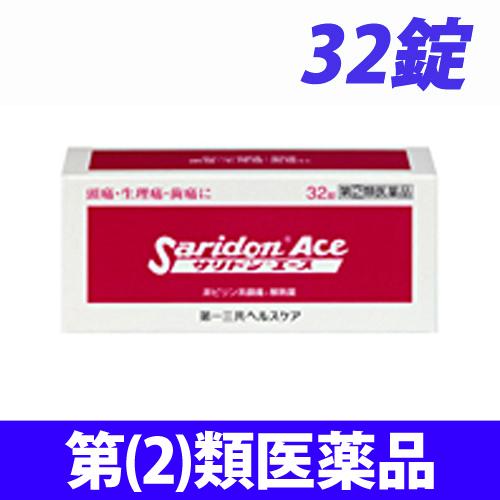 【第(2)類医薬品】第一三共ヘルスケア サリドン エース 32錠