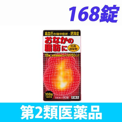 【第2類医薬品】サラヤ サラヤの漢方 防風通聖散エキス錠 168錠