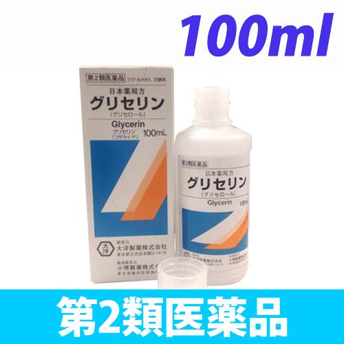 【第2類医薬品】大洋製薬 グリセリン 100ml